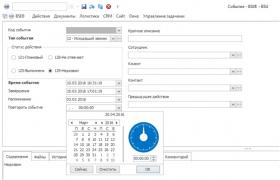 В CRM-систему BSI добавлены функции  напоминания и повторения